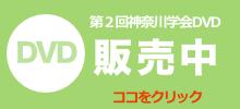 第2回神奈川学会DVD販売