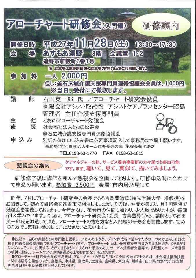 遠野研修会