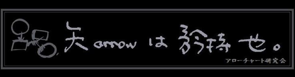 arrowchart.jp